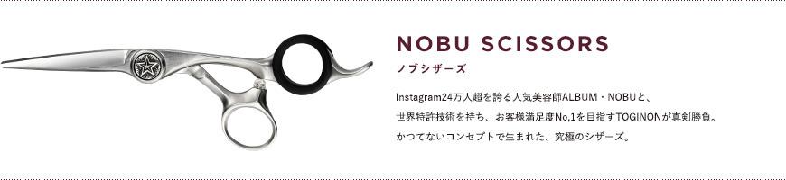 NOBU SCISSORS|Instagram24万人超を誇る人気美容師ALBUM・NOBUと、世界特許技術を持ち、お客様満足度No,1を目指すTOGINONが真剣勝負。かつてないコンセプトで生まれた、究極のシザーズ。