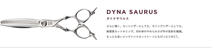 DYNA SAURUS|さらに強く。カットシザーとしても、セニングシザーとしても、新感覚カットセニング。切れ味のやわらかさが手の負担を軽減。もっとも多いメンテナンスカットシーンにもぴったりの1丁。