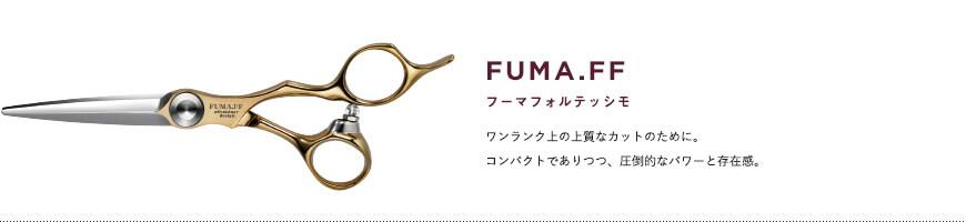 FUMA.FF|ワンランク上の上質なカットのために。コンパクトでありつつ、圧倒的なパワーと存在感。
